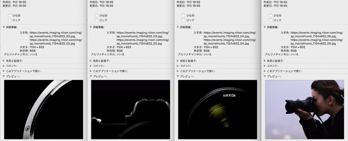New Nikon Mirrorless Full Frame Camera Pictures
